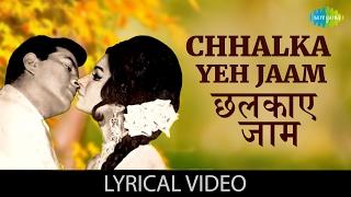 Chhalka Yeh Jaam with lyrics छलका यह जाम गाने के बोल Mere Humdam Mere Dost Dharmendra Sharmila