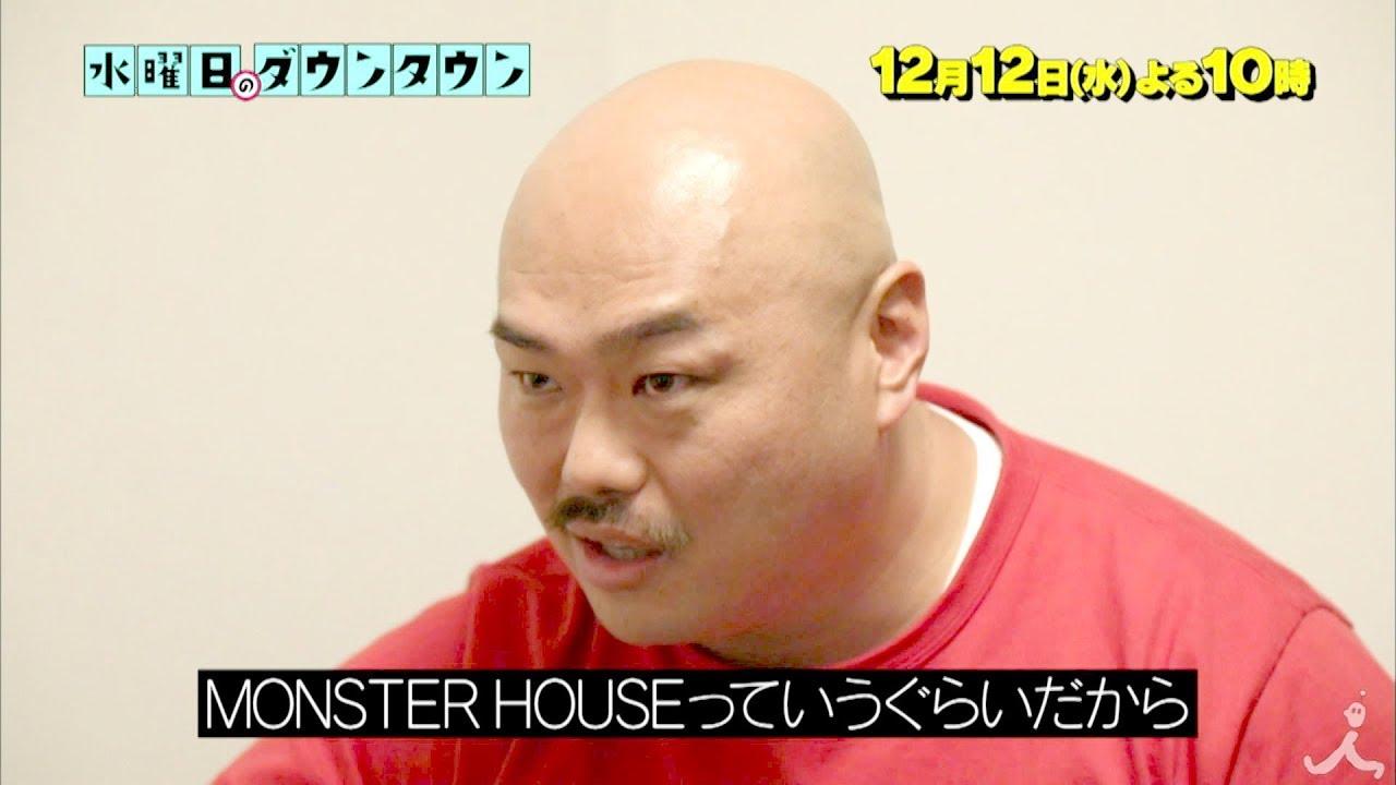 水曜日のダウンタウン』12/12(水...