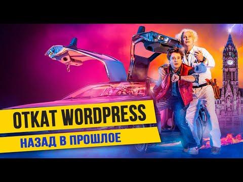 WordPress теперь необходимо обновить файл web.config