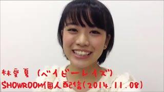 「林愛夏(ベイビーレイズ)」(2014.11.08) より。 最初5分くらいはずっ...