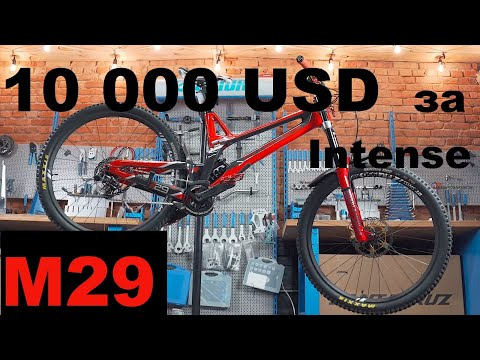 Intense M29 - царь велосипедов экстрим дисциплин в обзоре от ШУМа и Veloline