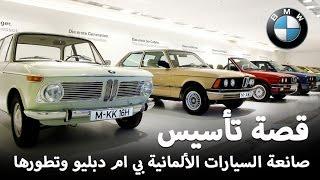 """""""تقرير"""" قصة بداية صناعة سيارات بي ام دبليوا الالمانية وتطورها الى يومنا هذا BMW"""