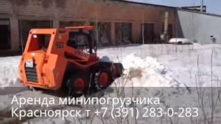 Услуги минипогрузчика в Красноярске(Аренда минипогрузчика в Красноярске., 2013-08-08T03:51:46.000Z)