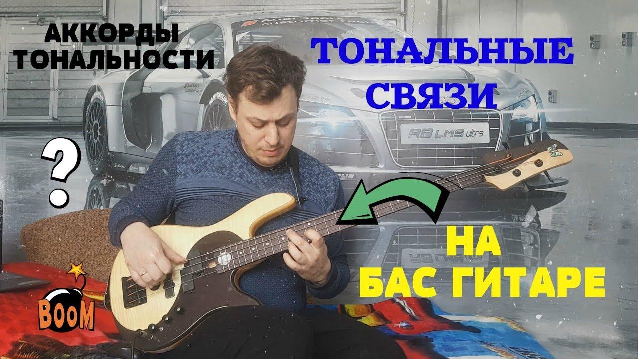 Гармония и Аккорды на Бас гитаре - Взаимосвязь тональностей диатоники