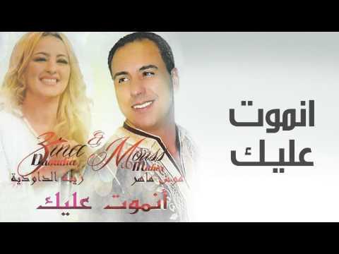 Mouss Maher ft. Zina Daoudia - Anmout Aalik  | موس ماهر و زينة الداودية -  انموت عليك