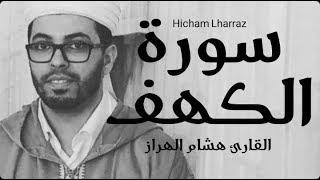 هشام الهراز سورة الكهف برواية ورش عن نافع  hicham lharraz sourate alkahf