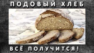 Простой подовый хлеб с семечками Видео урок Быстрый легкий рецепт на закваске