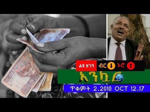 Ethiopia - Ankuar : አንኳር - Ethiopian Daily News Digest (Birr Devaluation Special) | October 12, 2017