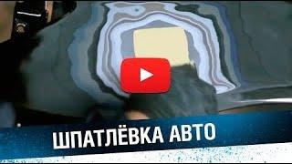 видео Виды кузовного ремонта