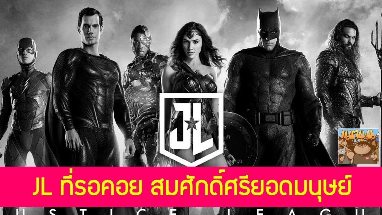 รีวิวหนัง Justice League Snyder's Cut HBO สมศักดิ์ศรีซุปเปอร์ฮีโร่ในตำนาน (ไม่สปอยล์ ไม่เล่าเรื่อง)