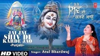Jai Jai Shiv Di Karde Jao I ATUL BHARDWAJ I Latest Punjabi Shiv Bhajan I Full HD Song