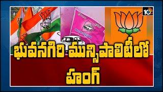 భువనగిరి మున్సిపాలిటీలో హంగ్ | Municipal Elections Results  News