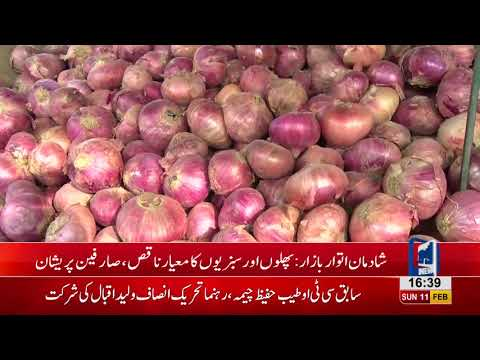 Vegetables of low quality displayed in Shadman Sunday Bazaar