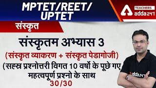 Sanskrit Pedagogy | संस्कृत व्याकरण | संस्कृत पेडागोजी | CTET/ MPTET/ RTET/DSSSB