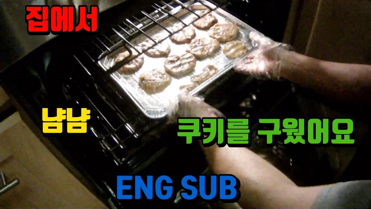 (ENG SUB)집에서 쿠키를 구웠어요 I Baked Cookies At Home