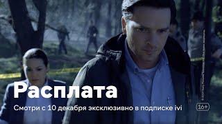 «Расплата» (Reckoning) трейлер сериала