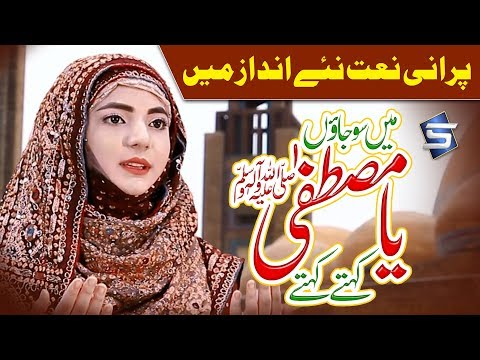 New Superhit Female Naat Sharif 2018 - Zahra Haidery - R&R by Studio 5