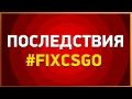 #FIXCSGO ПОСЛЕДСТВИЯ БОРЬБЫ С ЧИТАМИ