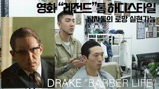 "[Drake barberlife] EP.10 영화""레전드"" 톰하디머리, 슬릭백 & 웨트한 느낌의 정갈함 #톰하디머리 #레전드 #바버샵"