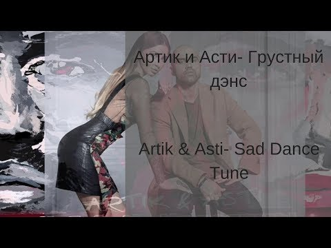 Learn Russian with Songs - Artik & Asti Sad Dance Tune - Aртик и Асти Грустный дэнс