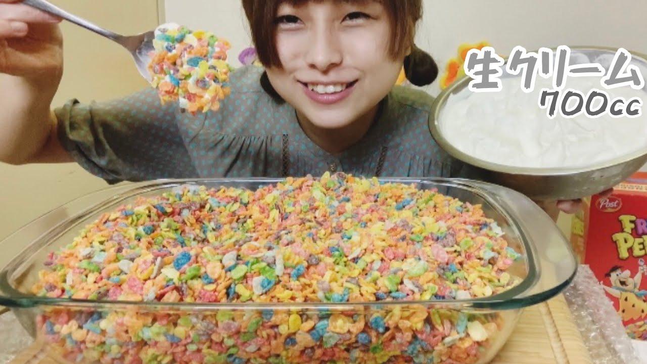 【大食い】fruity pebbles虹色のコーンフレークと生クリーム