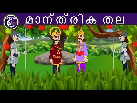 മാന്ത്രിക തല | Malayalam Fairy Tales-Malayalam Story For Children | Malayalam Moral Stories