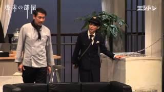 2013年3月22日(金)から上演が始まった 中井貴一さんらの出演舞...