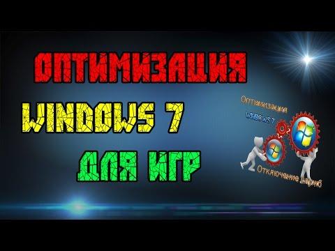 Оптимизация системы для игр, повышение производительности, windows 7, разгон ПК
