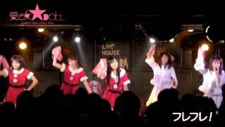 『フレフレ!』愛乙女☆DOLL 作詞・作曲 ヒゲドライバー 撮影,編集 ViD(T...