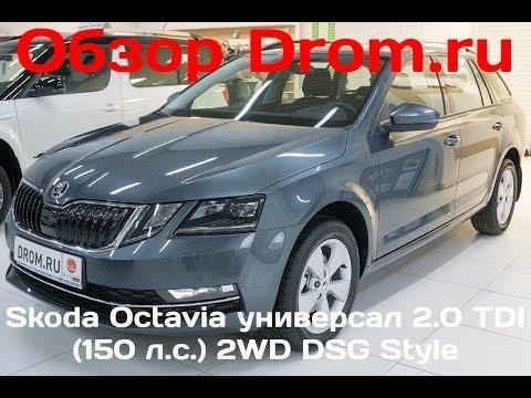 Skoda Octavia универсал 2017 2.0 TDI (150 л.с.) 2WD DSG Style - видеообзор