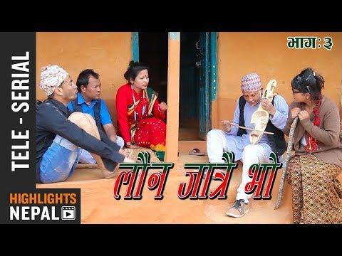LAUNA JATRAI BHO Ep. 3 | New Nepali Comedy Tele-Serial 2018/2074 | Dipendra Rai, Dhurba Rai