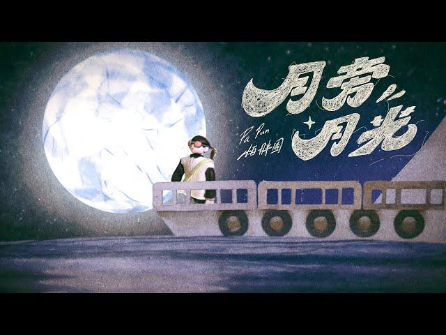 怕胖團PAPUN BAND《 月旁月光 》 MUSIC VIDEO