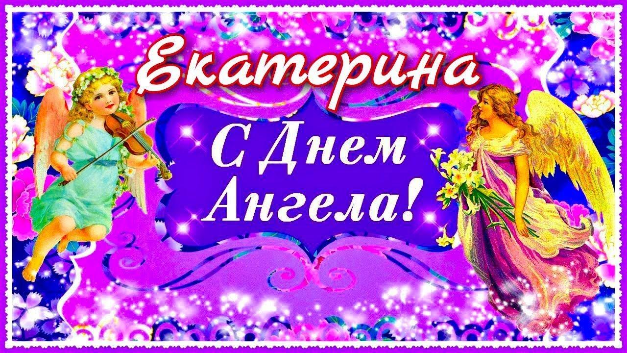Поздравления в день ангела екатерины фото 179