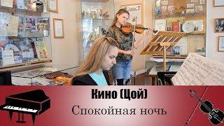 Кино (Виктор Цой) - Спокойная ночь | кавер на скрипке и фортепиано