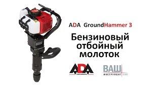 Бензиновый отбойный молоток ADA Ground Hammer 3