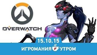 Игромания Утром, 15 октября 2015 (Overwatch, Fallout 4, Ведьмак 3, Star Wars Battlefront)