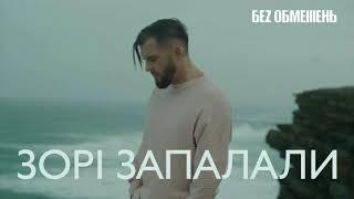 Download БЕZ ОБМЕЖЕНЬ - ЗОРІ ЗАПАЛАЛИ [OFFICIAL AUDIO] Mp3 and Videos