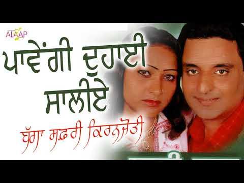 Bagga Safri L Kiranjyoti L Paveingi Duhai Saliye L New Punjabi Song 2017 L Alaap Music