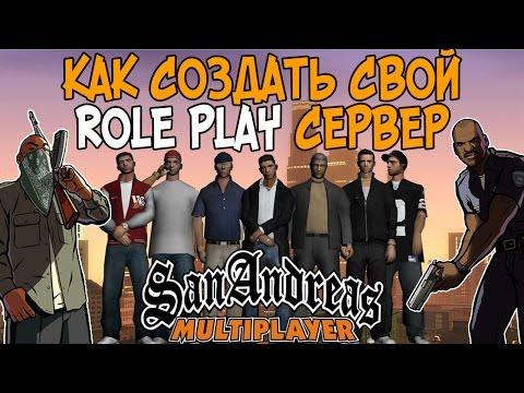 видео: КАК СОЗДАТЬ СВОЙ role play СЕРВЕР В samp 0.3.7