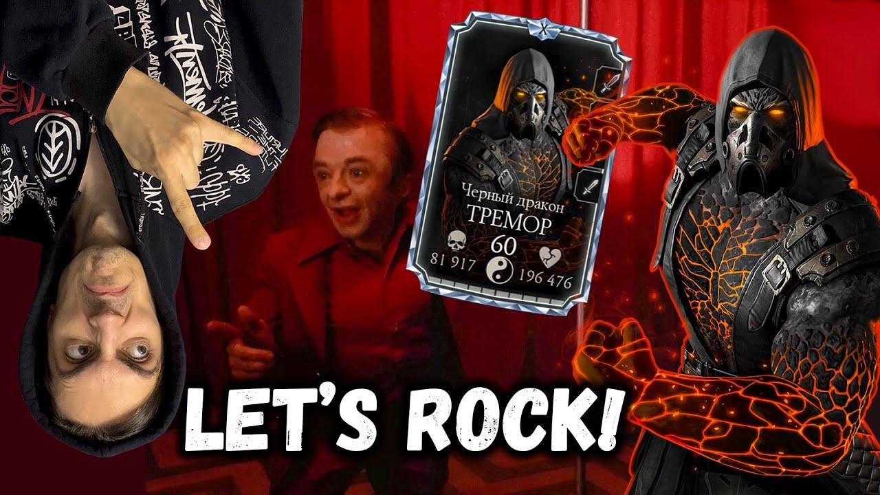 Тремор Чёрный Дракон Х в Выжившем —  Стоит ли качать? Алмазка 10-го слияния в Mortal Kombat Mobile