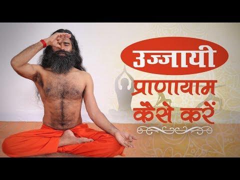 उज्जायी प्राणायाम (Ujjayi Pranayama) कैसे करें ? | Swami Ramdev