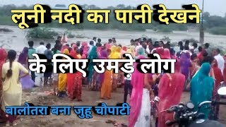 Rajasthan Barmer balotra !!