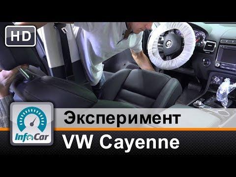 Ставим салон от Cayenne в Touareg Эксперимент InfoCar.ua