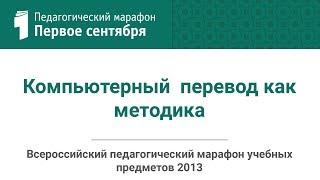 Марина Филипенко. Компьютерный перевод как методика(студия ИД