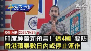 【0621 十點不一樣LIVE】印度神童新預言!