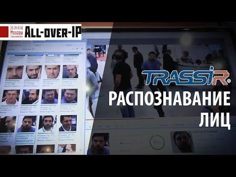 видео: Распознавание лиц trassir all over ip 2016