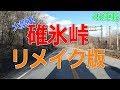 軽井沢バス事故から4年...碓氷峠を走ってみる。リメイク版  •'-'•)੭ ੈ 4K