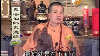 【鬼谷仙師天德經94.95】| WXTV唯心電視台