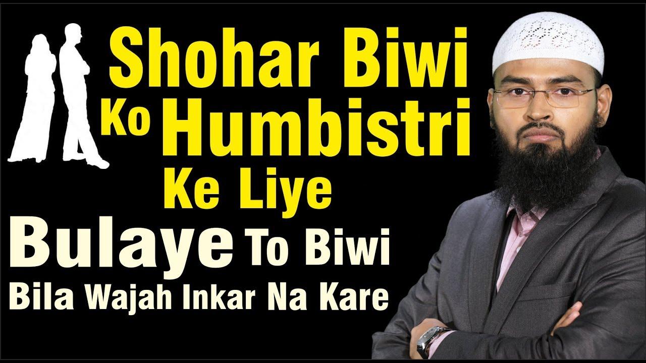 Shohar Biwi Ko Humbistari Keliye Bulaye To Biwi Bina Wajah Inkar Na Kare By  Adv  Faiz Syed