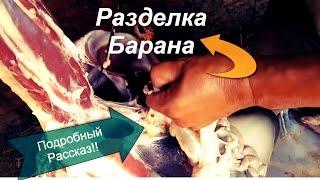 Разделка барана , Костанай , Валихан , ПоДрОбНыЙ РассКаз